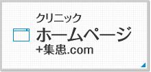 クリニック ホームページ +集患.com