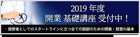 2018年度開業基礎講座受付中!