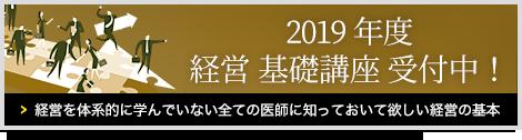 2018年度経営基礎講座受付中!