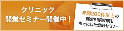 クリニック開業セミナー開催中!